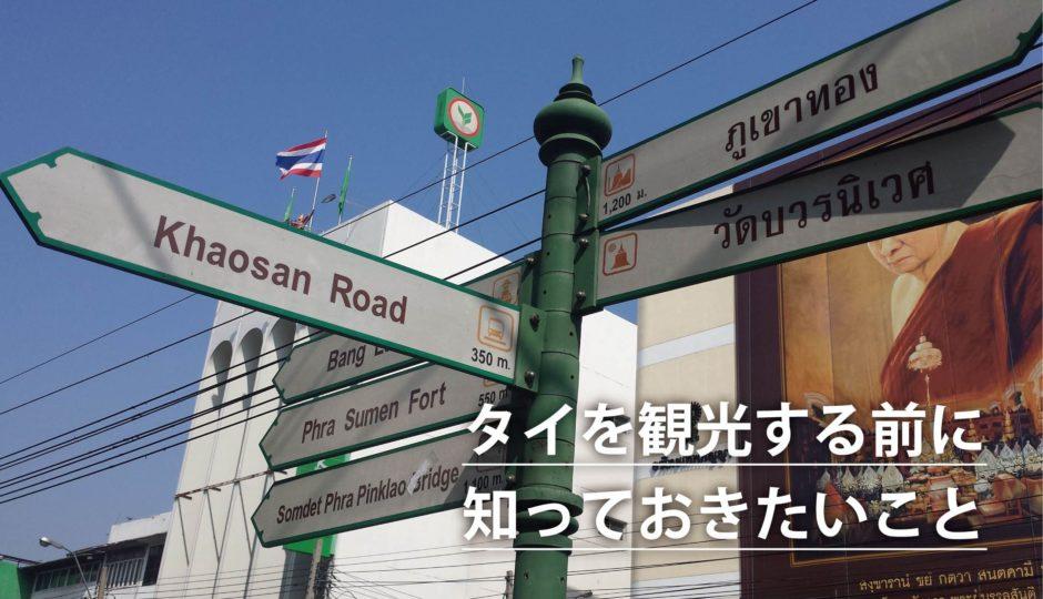 タイを観光する前に知っておきたいこと