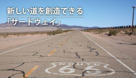 【思考法】新しい道を創造できる本「サードウェイ」
