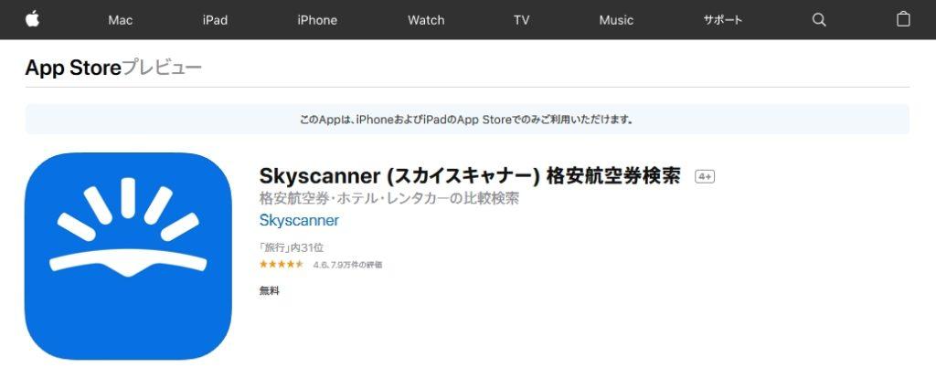 スカイスキャナーのApp Store