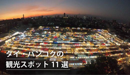 【タイ】 バンコクおすすめの観光スポット11選!絶景・非日常体験を紹介