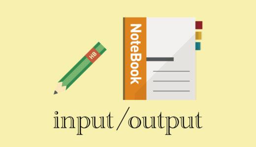 インプット・アウトプットの意味とは?学びを加速させる方法