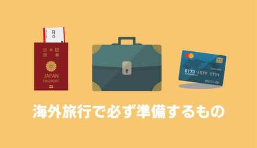 初めての海外旅行者必見!海外旅行で必ず準備するものとは?