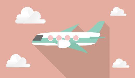 【海外旅行初心者必見!】知らないと損する格安航空券の取得方法