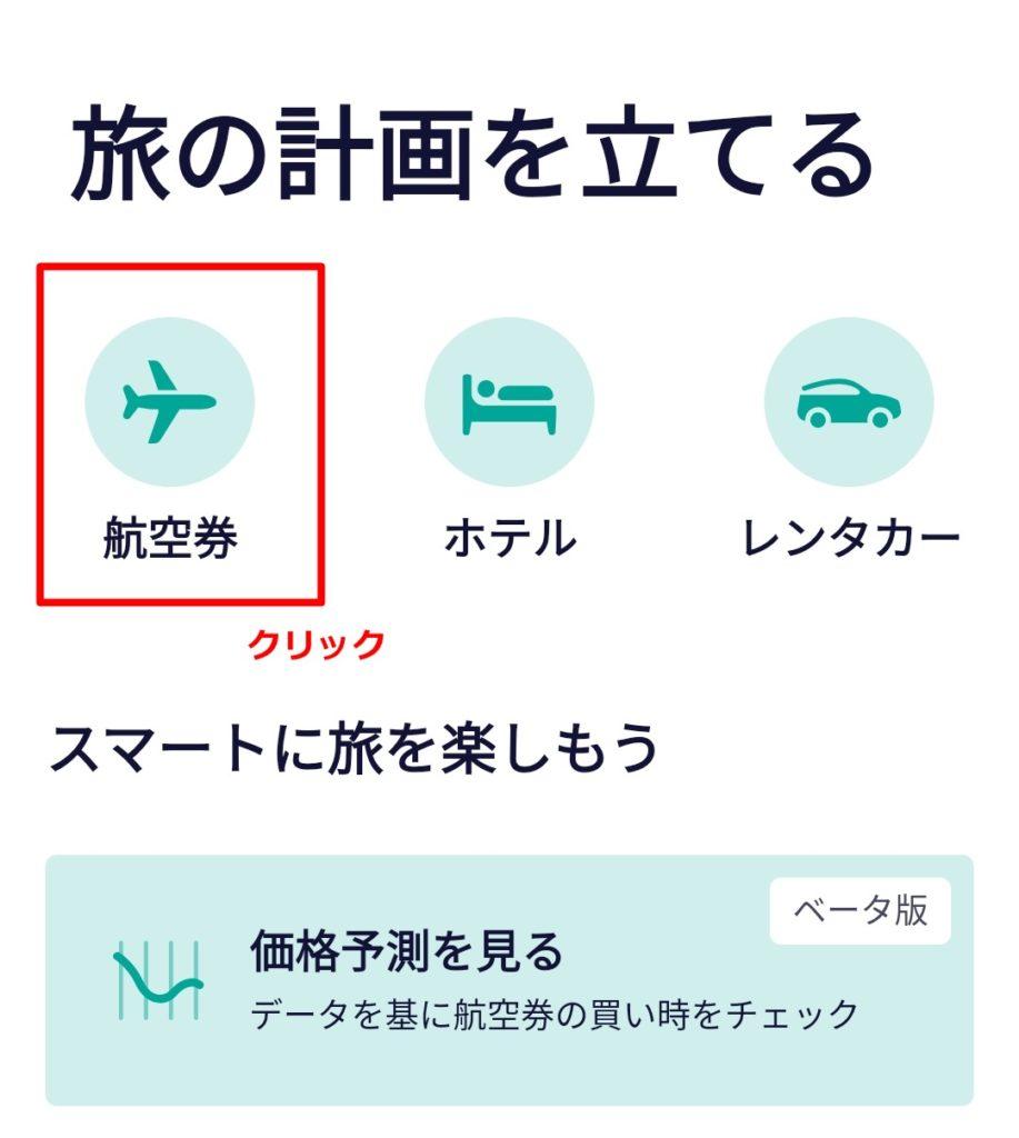 航空券を調べる