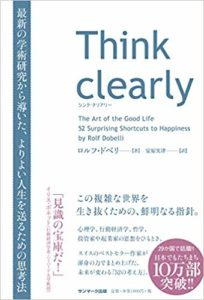 think clearly(シンク クリアリー)