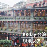 【格安】KKdayの台湾・台北現地ツアー
