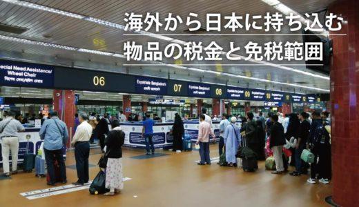 海外旅行で困らない!海外から日本に持ち込む物品の税金と免税範囲を紹介