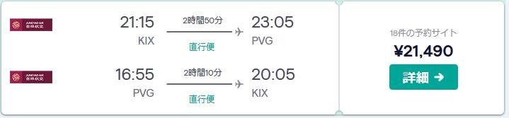 上海のチケット