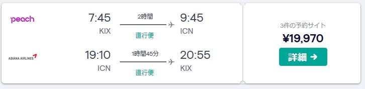 韓国のフライト