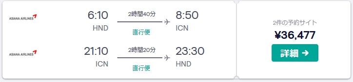 韓国から羽田のフライト