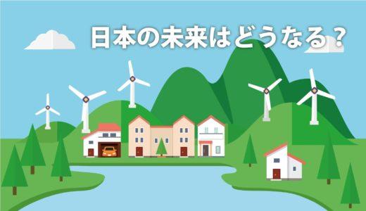 SDGsとは?2030年の世界地図帳から読み解く日本の未来の展望