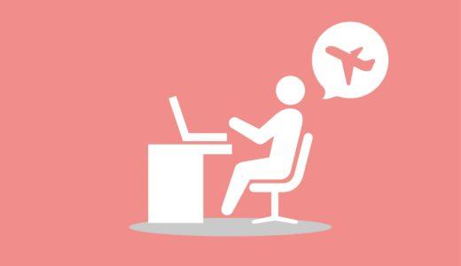 海外旅行はツアー旅行か個人旅行か?メリット・デメリットを紹介