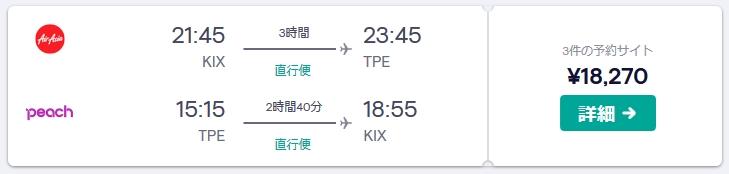 台湾の航空券