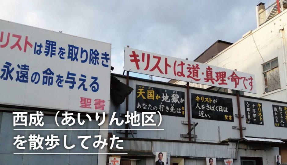 西成あいりん地区を散歩