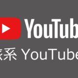 旅系YouTuber「BUCKET LIST」リョウスケ