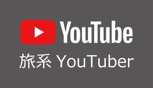 世界のリアル!旅系YouTuber「BUCKET LIST」リョウスケを紹介