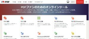 PDF編集サイト