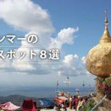 ミャンマーの観光スポット