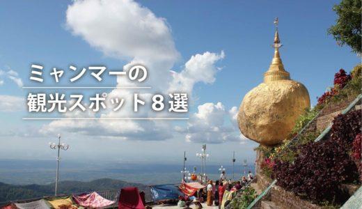 見所満載!ミャンマーでおすすめの観光スポット8選を紹介