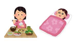 バランスの良い食事、十分な睡眠