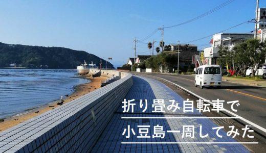 神戸からフェリーで行ける!折り畳み自転車で小豆島一周してみた