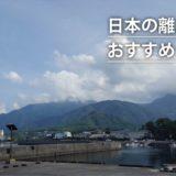 魅力的な日本の離島おすすめ22選