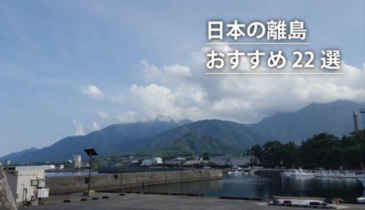 【国内旅行&観光】魅力的な日本の離島おすすめ22選