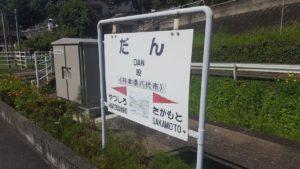 青春18きっぷのローカル旅