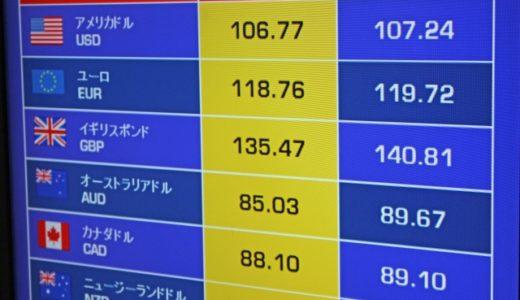 海外旅行の現金両替は国内?海外?外貨為替レートの見方やポイントも紹介