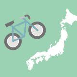 大阪から東京まで横断の旅