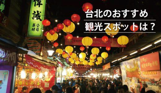海外旅行の定番!台北のおすすめ観光スポット9選