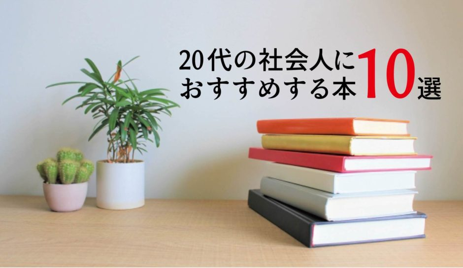 20代の社会人におすすめする本10選