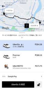 Uber(ウーバー)の画面
