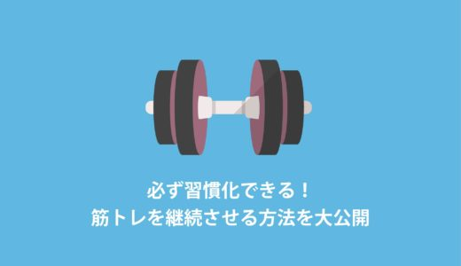 必ず習慣化できる!筋トレを継続させる方法を大公開