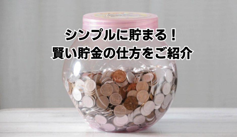 シンプルに貯まる!賢い貯金の仕方をご紹介します