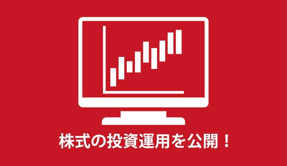 【現役サラリーマンが実践する】株式の投資運用を公開!