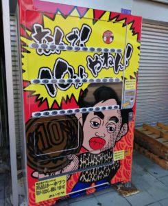 10円の自動販売機