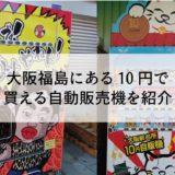 10円で買える自動販売機