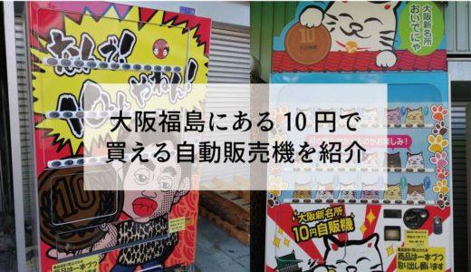 大阪福島にある10円で買える自動販売機を紹介