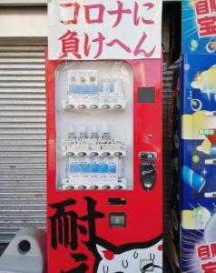 ウイルス対策の自販機