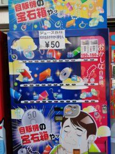 30円と50円の自動販売機