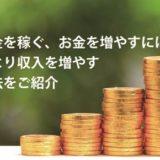 お金を稼ぐ、お金を増やすには?今より収入を増やす方法をご紹介