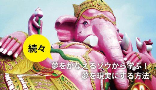 【読書感想】夢をかなえるゾウ3から学ぶ!夢を現実にする方法