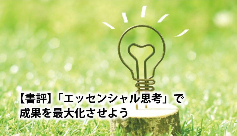 【書評】「エッセンシャル思考」で成果を最大化させよう