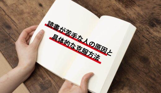 読書が苦手な人の原因と具体的な克服方法