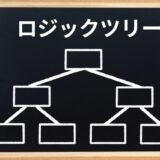 【要約】世界一やさしい問題解決の授業をわかりやすく解説