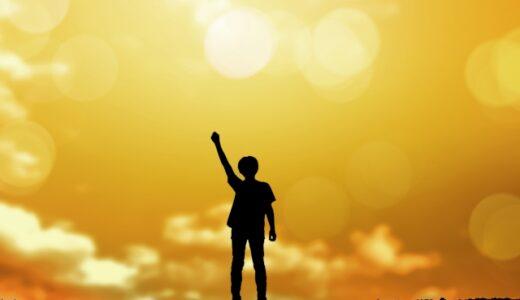 【書評】小説「アルケミスト」から学ぶ夢の追いかけ方(著:パウロ・コエーリョ)