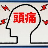 【経験談】筋トレすると後頭部が痛い!頭痛の対処法をご紹介